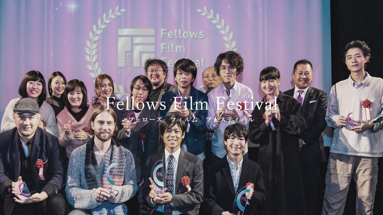 フェローズフィルムフィスティバル