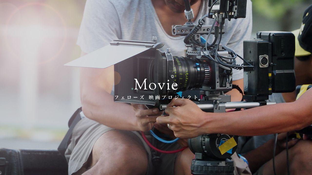 映画プロジェクト