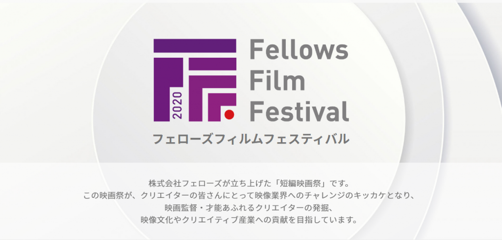 Fellows Film Festival