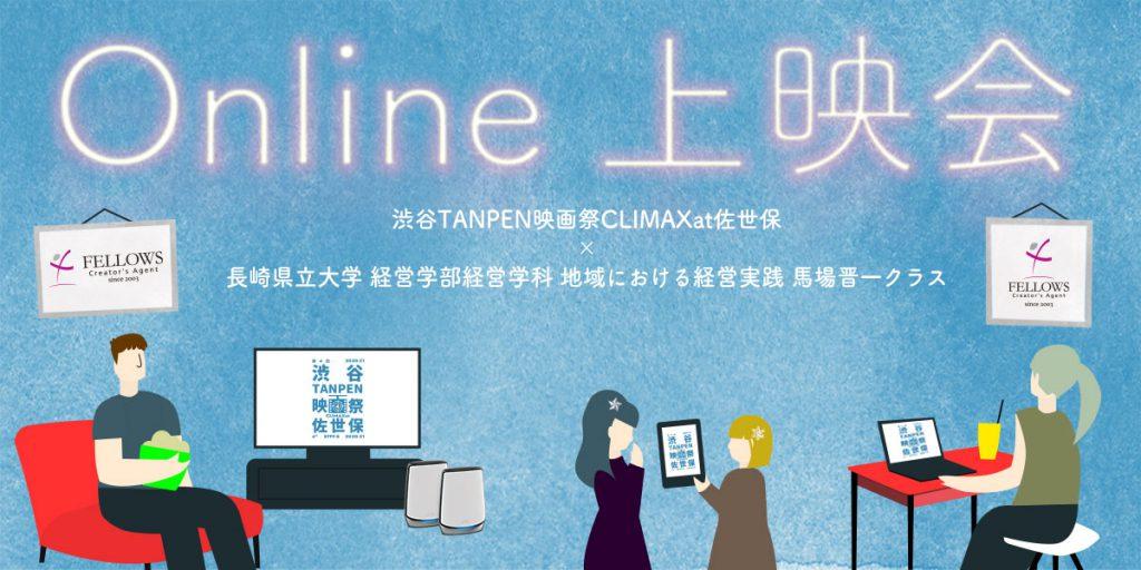 渋谷TANPEN映画祭CLIMAXat佐世保」Online上映会
