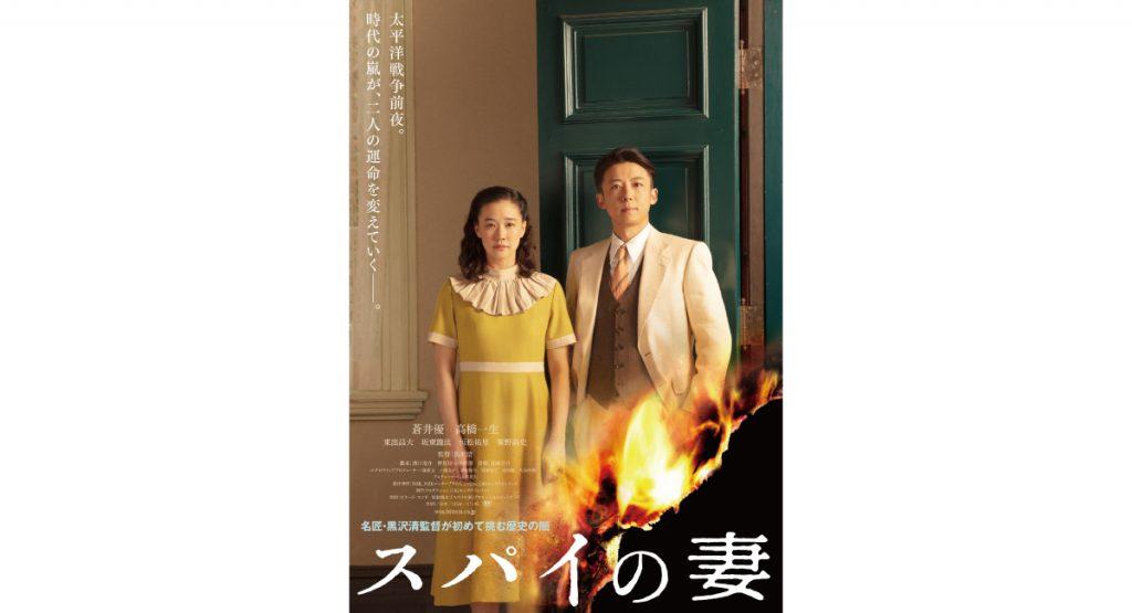 『スパイの妻』10月16日(金)より、新宿ピカデリーほか全国ロードショー!